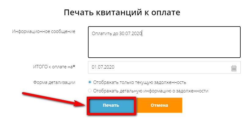 Переход на страницу «Печать квитанций к оплате»